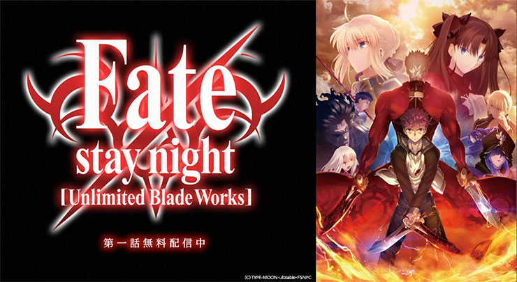 Fate/stay night [Unlimited Blade Works] - アニホ |  …